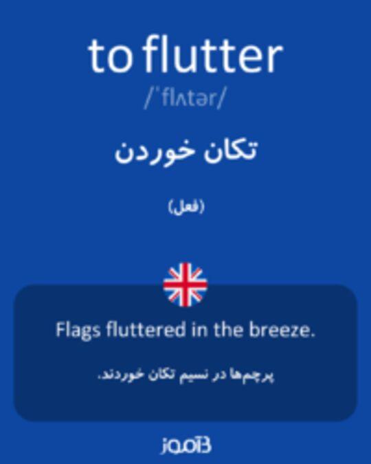 تصویر to flutter - دیکشنری انگلیسی بیاموز