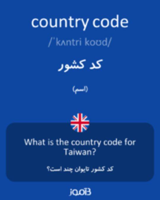 تصویر country code - دیکشنری انگلیسی بیاموز