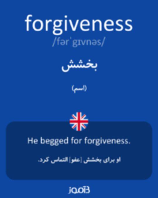 تصویر forgiveness - دیکشنری انگلیسی بیاموز
