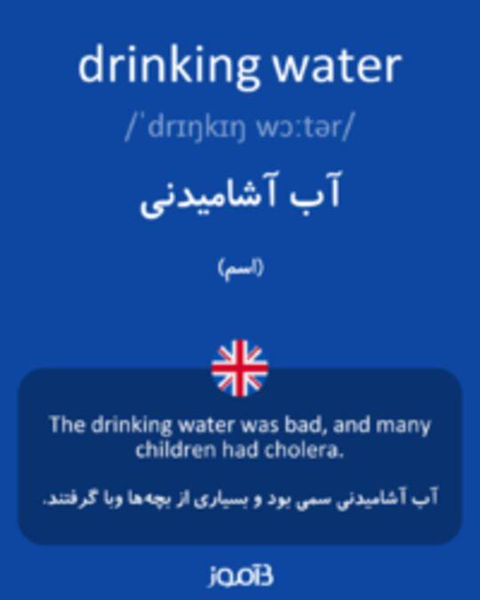 تصویر drinking water - دیکشنری انگلیسی بیاموز