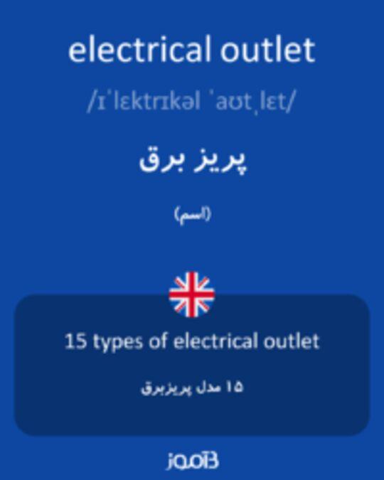 تصویر electrical outlet - دیکشنری انگلیسی بیاموز