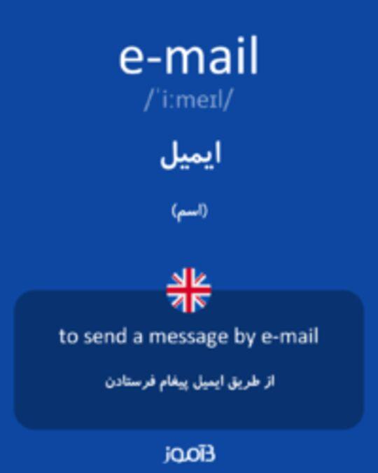 تصویر e-mail - دیکشنری انگلیسی بیاموز