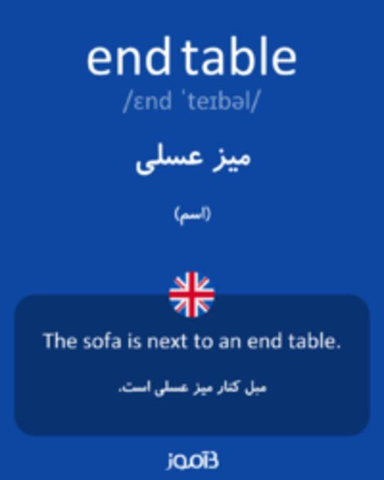 تصویر end table - دیکشنری انگلیسی بیاموز