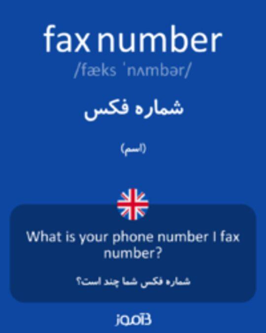 تصویر fax number - دیکشنری انگلیسی بیاموز