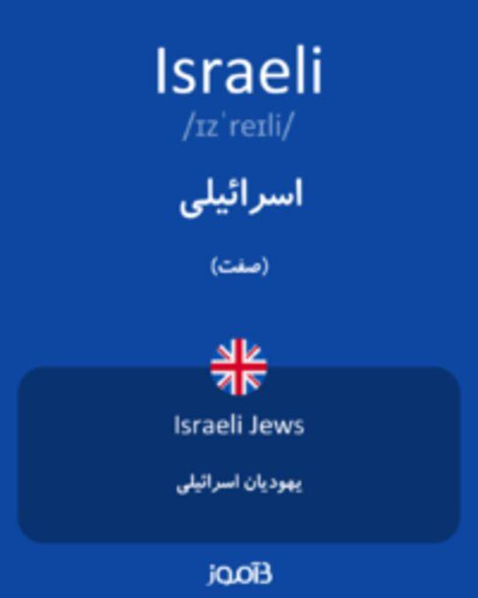 تصویر Israeli - دیکشنری انگلیسی بیاموز