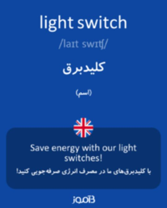 تصویر light switch - دیکشنری انگلیسی بیاموز