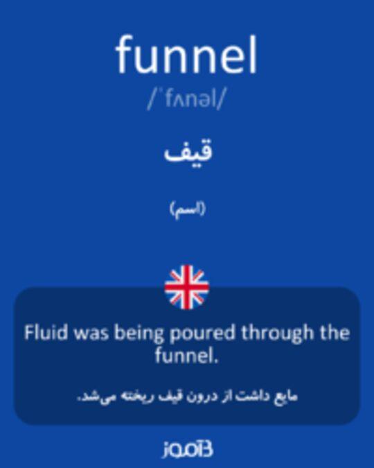 تصویر funnel - دیکشنری انگلیسی بیاموز
