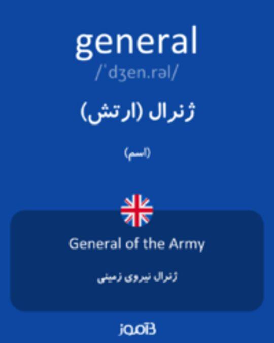 تصویر general - دیکشنری انگلیسی بیاموز