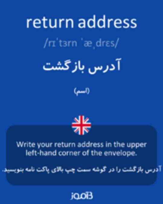 تصویر return address - دیکشنری انگلیسی بیاموز