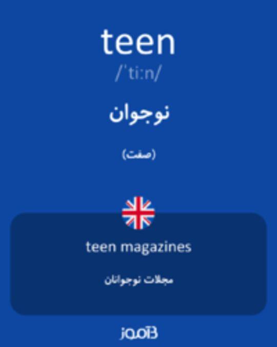 تصویر teen - دیکشنری انگلیسی بیاموز