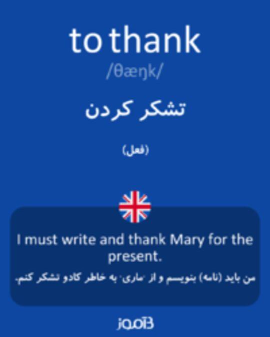 تصویر to thank - دیکشنری انگلیسی بیاموز