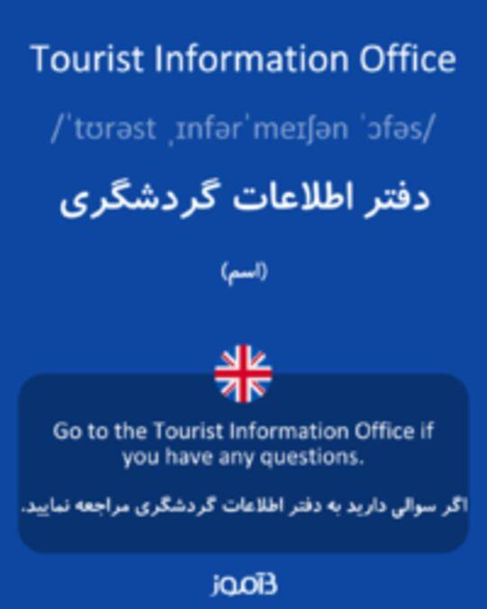 تصویر Tourist Information Office - دیکشنری انگلیسی بیاموز
