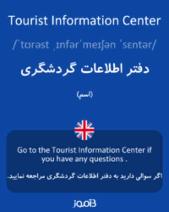 تصویر Tourist Information Center - دیکشنری انگلیسی بیاموز