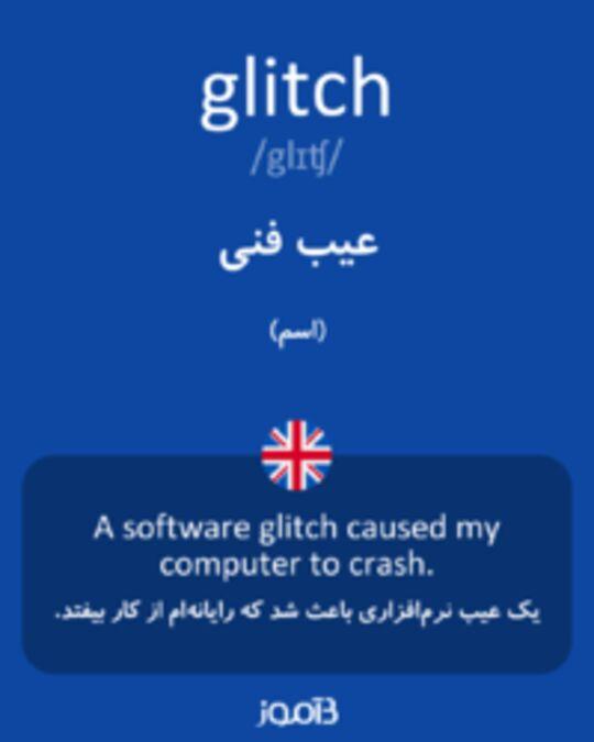 تصویر glitch - دیکشنری انگلیسی بیاموز