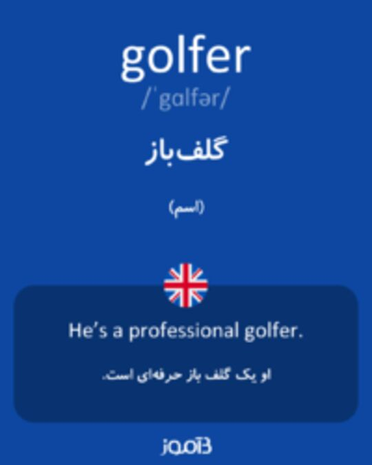 تصویر golfer - دیکشنری انگلیسی بیاموز