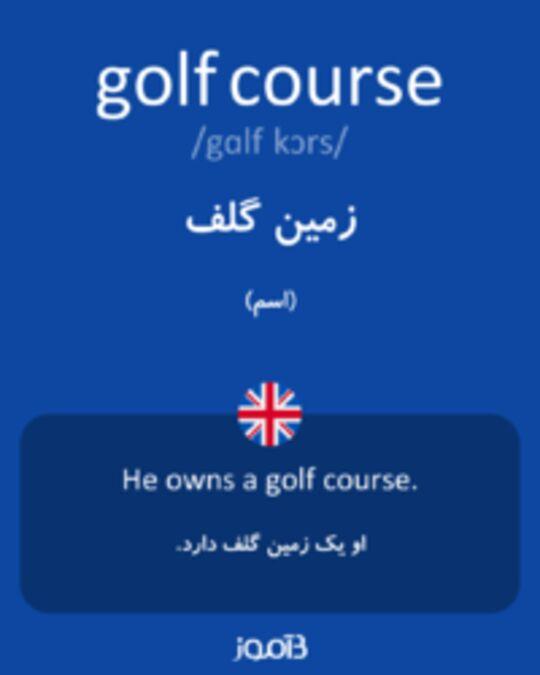 تصویر golf course - دیکشنری انگلیسی بیاموز