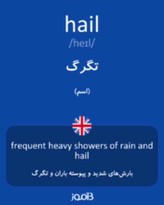 تصویر hail - دیکشنری انگلیسی بیاموز