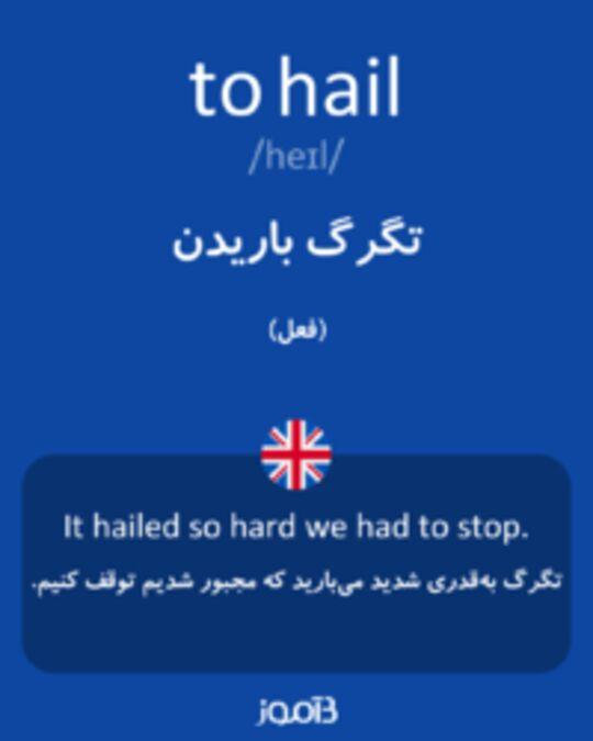 تصویر to hail - دیکشنری انگلیسی بیاموز