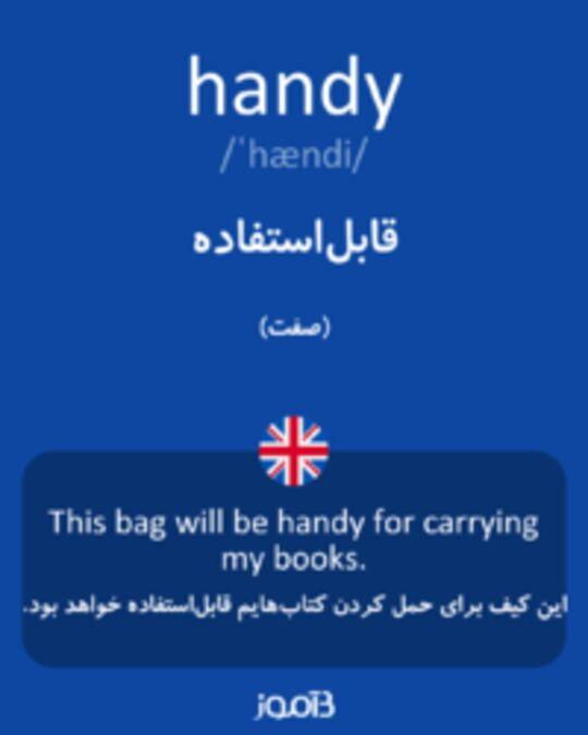 تصویر handy - دیکشنری انگلیسی بیاموز