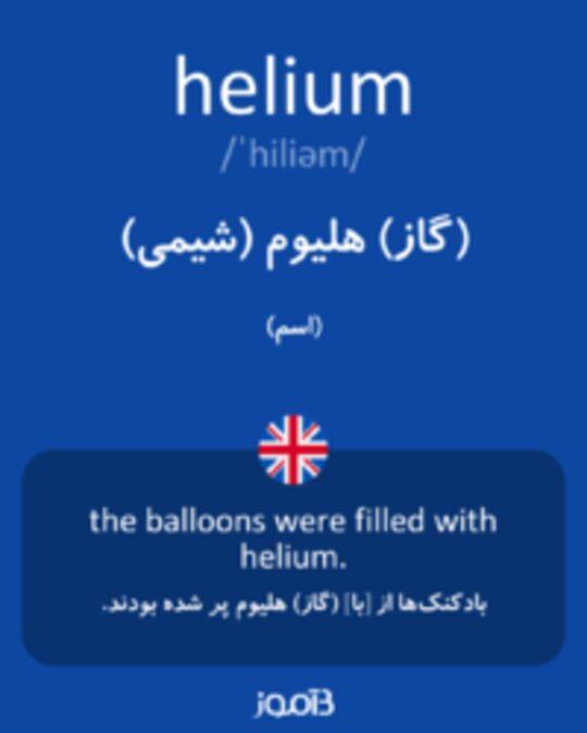 تصویر helium - دیکشنری انگلیسی بیاموز