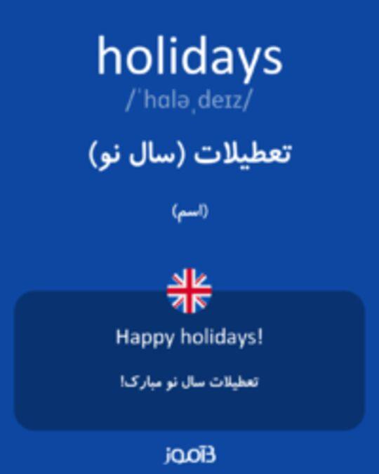 تصویر holidays - دیکشنری انگلیسی بیاموز