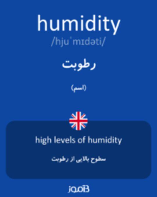 تصویر humidity - دیکشنری انگلیسی بیاموز