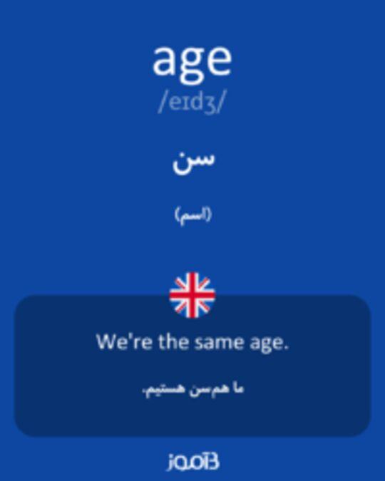 تصویر age - دیکشنری انگلیسی بیاموز