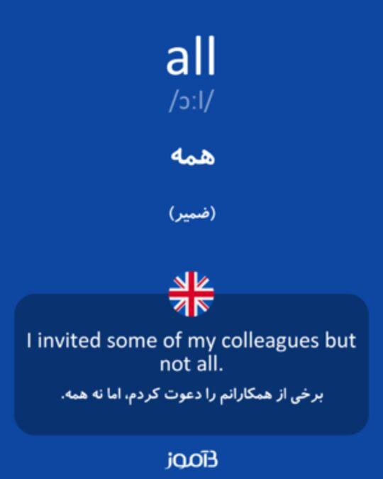 تصویر معنی و ترجمه لغت four - دیکشنری انگلیسی  به فارسی