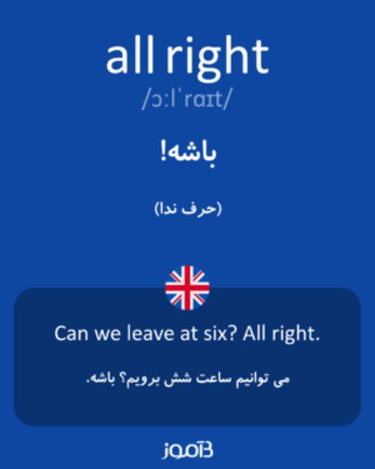 تصویر معنی و ترجمه لغت they - دیکشنری انگلیسی  به فارسی