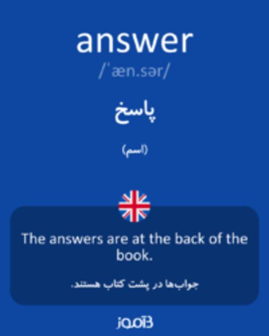 تصویر answer - دیکشنری انگلیسی بیاموز