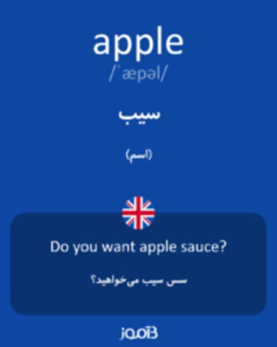 تصویر apple - دیکشنری انگلیسی بیاموز