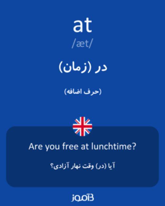 تصویر معنی و ترجمه لغت go - دیکشنری انگلیسی  به فارسی