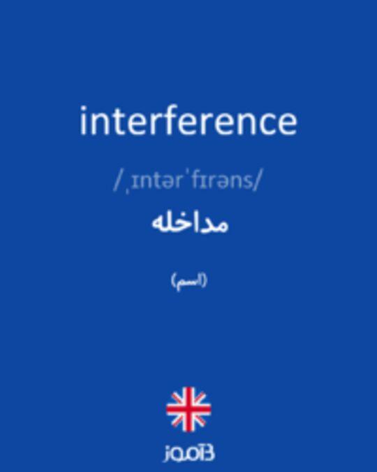 تصویر interference - دیکشنری انگلیسی بیاموز