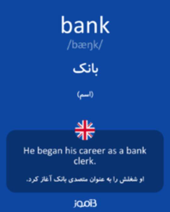 تصویر bank - دیکشنری انگلیسی بیاموز