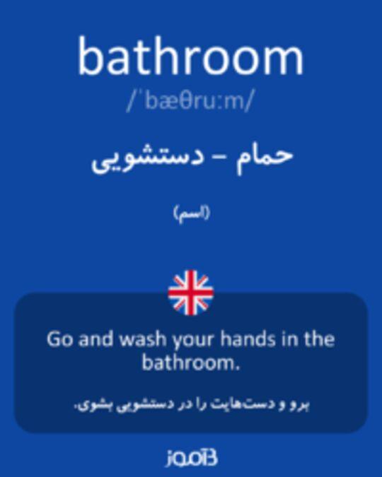 تصویر bathroom - دیکشنری انگلیسی بیاموز