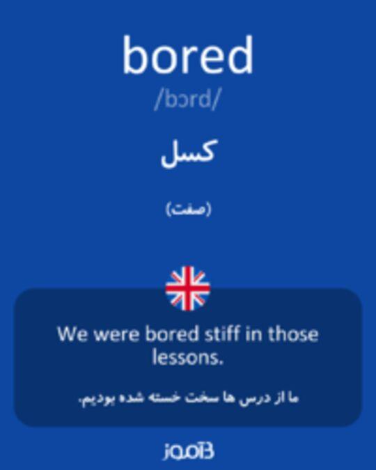 تصویر bored - دیکشنری انگلیسی بیاموز