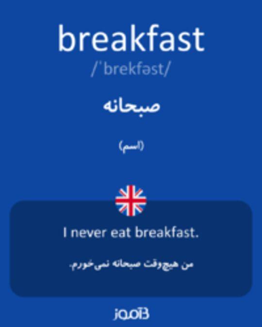 تصویر breakfast - دیکشنری انگلیسی بیاموز