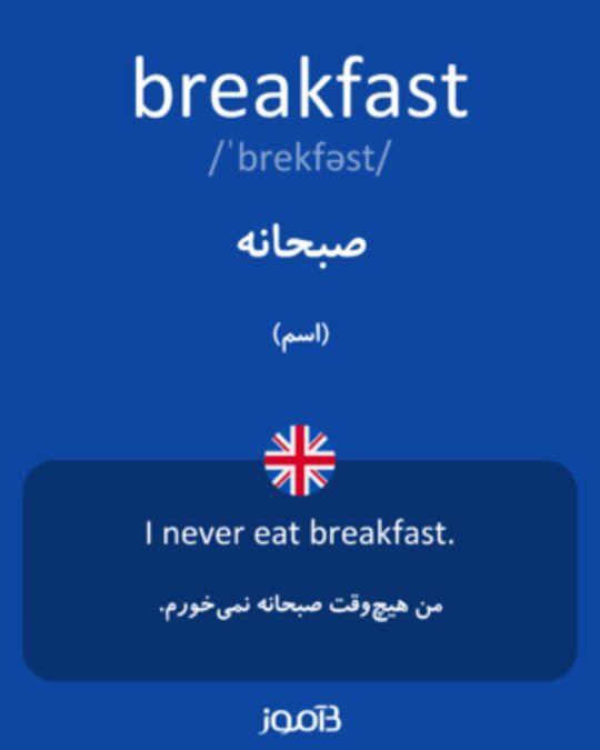 تصویر معنی و ترجمه لغت have - دیکشنری انگلیسی  به فارسی