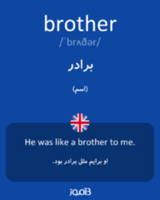تصویر brother - دیکشنری انگلیسی بیاموز