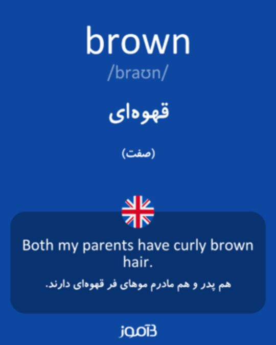تصویر معنی و ترجمه لغت he - دیکشنری انگلیسی  به فارسی