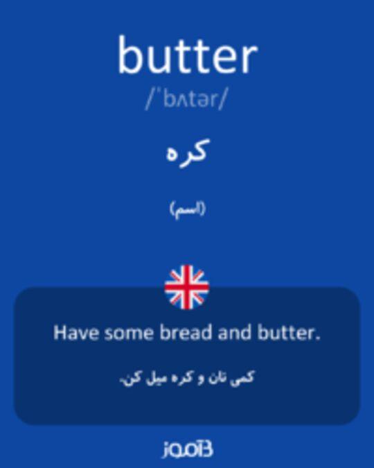 تصویر butter - دیکشنری انگلیسی بیاموز