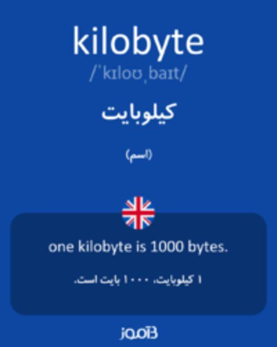 تصویر kilobyte - دیکشنری انگلیسی بیاموز