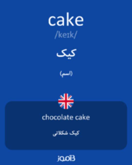 تصویر cake - دیکشنری انگلیسی بیاموز