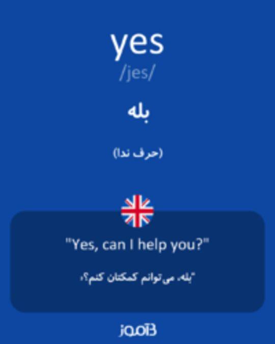 تصویر yes - دیکشنری انگلیسی بیاموز