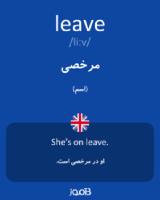 تصویر leave - دیکشنری انگلیسی بیاموز
