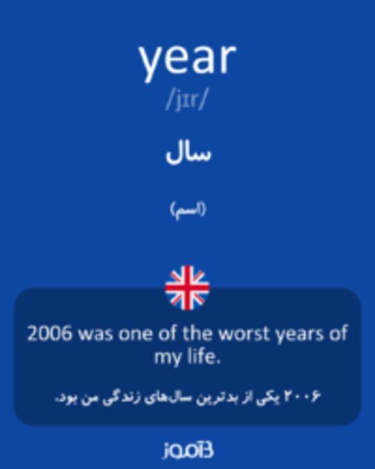 تصویر year - دیکشنری انگلیسی بیاموز