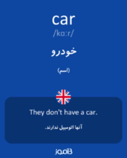 تصویر car - دیکشنری انگلیسی بیاموز