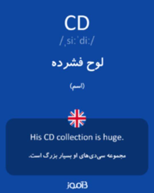تصویر CD - دیکشنری انگلیسی بیاموز
