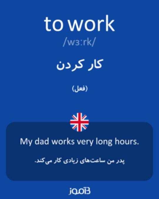 تصویر معنی و ترجمه لغت job -
