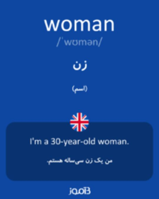 تصویر woman - دیکشنری انگلیسی بیاموز